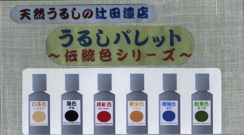画像1: うるしパレット(伝統色シリーズ) (1)